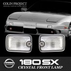 [COLIN] コーリン 180SX 後期 クリスタルフロントランプ 旧品番 NI1-006 ※代引不可