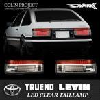 [COLIN] コーリン AE86 レビン/トレノ LEDテールランプ 赤白 レッド
