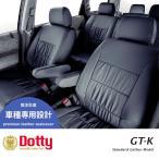 Dotty GT-K シートカバー デリカスペースギア H06/05〜H09/07 8人乗 1列目アーム無