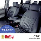 Dotty GT-K シートカバー デリカD:5 CV5W / CV4W / CV2W H21/11〜H24/6 8人乗 [C2-S / ローデストS / シャモニー / M / ナビコレクション 他]
