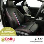 Dotty GT-M シートカバー フォルクスワーゲン ゴルフトゥーラン 1TCZD 2016/01〜 [TSI コンフォートライン]