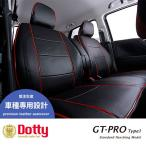 Dotty GT-PRO タイプ1 シートカバー プリウス 左ハンドル車 2009〜 5人乗 リアセンターアームレスト有