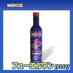 [WAKO's] ワコーズ F-1 フューエルワン+アンチラスト FUEL1 【300ml】 清浄剤タイプ燃料添加剤