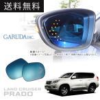 [GARUDA] ガルーダ LEDウインカー内蔵ブルーミラー 【 ランクルプラド 150系 (2009/9〜)  】 ※ミラーヒーター付タイプ