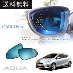 [GARUDA] ガルーダ LEDウインカー内蔵ブルーミラー 【 アクア [NHP10] (2011/12〜)  】 ※ミラーヒーター付タイプ
