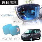 [GARUDA] ガルーダ LEDウインカー内蔵ブルーミラー 【 ソリオ [MA15S] (2011/1〜) 】 ※ミラーヒーター付タイプ