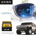 [GARUDA] ガルーダ LEDウインカー内蔵ブルーミラー 【 ハマー H2 (2003〜) 】※ミラーヒーター付タイプ