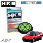 [HKS] スーパーハイブリッドフィルター AZ-1 PG6SA 92/09〜 F6A(ターボ)