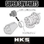 [HKS] ≪スーパーSQV リターンニップル φ19≫ 71002-AK003 【スーパーSQVパーツ】