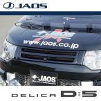[JAOS] フロントグリル カメラ付用 デリカ D:5 07/01〜12/06 NVカメラ付車 ※送料注意