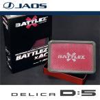 [JAOS] ジャオス BATTLEZ エアクリーナー ガソリン車用 デリカ D:5 07.01〜 4B12 ※送料注意