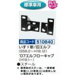 ジェットイノウエ 車種別専用取付ステー いすゞ 新/旧エルフ R/Lセット