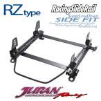 [JURAN] ジュラン シートレール 左用 RZタイプ CR-Z ZF1 10.10〜 ※代引不可
