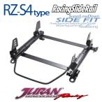 [JURAN] ジュラン シートレール 右用 RZ-S4タイプ 86 (ハチロク) ZN6 12.04〜 ※代引不可