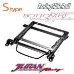 [JURAN] ジュラン シートレール 左用 Sタイプ アルテッツァジータ GXE10W JCE10W 01.06〜05.09 4WD不可 ※代引不可