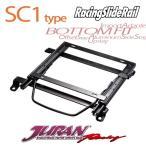 [JURAN] ジュラン シートレール 左用 SC1タイプ アルテッツァ GXE10 SXE10 98.10〜05.09 4WD不可 ※代引不可