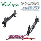 [JURAN] ジュラン シートレール 左用 VGZタイプ アルテッツァ GXE10 SXE10 98.10〜05.09 4WD不可 ※代引不可