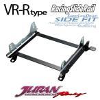 [JURAN] ジュラン シートレール 右用 VR-Rタイプ アルテッツァ GXE10 SXE10 98.10〜05.09 4WD不可 ※代引不可