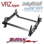 [JURAN] ジュラン シートレール 右用 VRZタイプ アルテッツァジータ GXE10W JCE10W 01.06〜05.09 4WD不可 ※代引不可