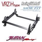 [JURAN] ジュラン シートレール 左用 VRZ-Hタイプ アルテッツァ GXE10 SXE10 98.10〜05.09 4WD不可 ※代引不可