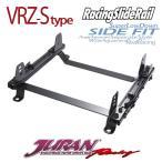 [JURAN] ジュラン シートレール 右用 VRZ-Sタイプ アルテッツァ GXE10 SXE10 98.10〜05.09 4WD不可 ※代引不可