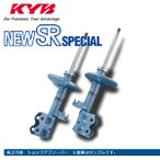 [KYB] カヤバ ショック NEW SR SPECIAL フロント 2本セット ハイエース/レジアスエース KZH100G 93/08〜95/08 1KZ-TE FR 送料1000円(税別)