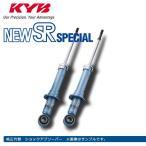 [KYB] カヤバ ショック NEW SR SPECIAL リア 2本セット セレナ NC25 05/05〜 MR20DE 4WD オーテックRider/Rider-S除く [20G / RS / RX / S] 送料1000円(税別)