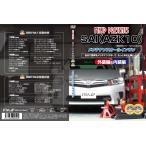 MKJP メンテナンスDVD Vol.1&2セット 通常版 SAI AZK10