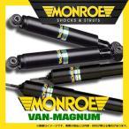 [MONROE] ショック ≪VAN-MAGNUM バンマグナム≫ 1台分4本セット 【グランドハイエース [VCH10W] 99/8〜02/5】