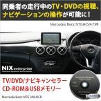 [NIX ENTERPRISE] MercedesBenZ NTG UNLOCK 【 CLS-Class Shooting Brake X218 (10/2012~) 】 TVキャンセラー/ナビキャンセラー/テレビキャンセラー