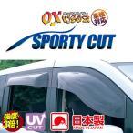 [OX VISOR] オックスバイザー スポーティーカット フロント用 左右セット ライトエース / タウンエース ノア CR40G CR50G SR40G SR50G ※代引不可