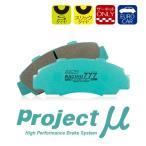 [Projectμ] プロジェクトμ ブレーキパッド レーシング777 リア用 フェラーリ 360 スパイダー GH-F360S 01/01~ - 18,954 円