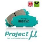 プロジェクトミュー パッド BESTOP リア トラヴィック HM200 XM220 01.10〜 キャリパーLUCAS 2200cc