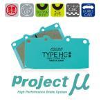 [Projectμ] プロジェクトμ ブレーキパッド タイプHCプラス フロント用 フェラーリ F355 ベルリネッタ 3.5 94/05~ - 17,550 円