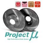 プロジェクトミュー ブレーキローター SCR Pure Plus6 無塗装タイプ フロント  インテグラ DC2 DB8 (TypeR 98spec)