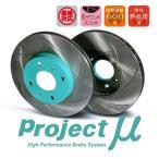 プロジェクトミュー ブレーキローター SCR Pure Plus6 塗装済タイプ フロント  ヴィッツ NCP91(RS) NCP131(RS)