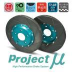 プロジェクトミュー ブレーキローター SCR-PRO フロント  WRX STI GRB GVB GRF GVF (brembo Front:4POT/Rear:2POT)