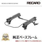 RECARO レカロ 純正ベースフレーム 右席用 【RX-8 [SE3P] 2003/04~】 【代引不可】
