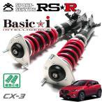[RSR] 車高調 Basic☆i 推奨仕様 CX-3 DK5FW 27/2〜 FF 1500 DTB XDツーリング