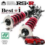 [RSR] 車高調 Best☆i 推奨仕様 アウディ S3 8VCJXF 27/1〜 4WD 2000 TB スポーツバック