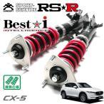[RSR] 車高調 Best☆i 推奨仕様 CX-5 KF2P 29/2〜 4WD 2200 DTB XD