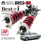 [RSR] 車高調 Best☆i Active ハード仕様 クラウン GRS182 15/12〜20/1 FR 3000 NA アスリート Gパッケージ