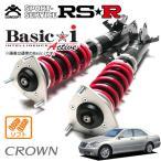 [RSR] 車高調 Basic☆i Active ソフト仕様 クラウン GRS182 15/12〜20/1 FR 3000 NA アスリート Gパッケージ