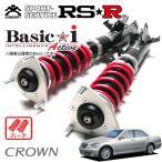 [RSR] 車高調 Basic☆i Active ハード仕様 クラウン GRS182 15/12〜20/1 FR 3000 NA アスリート Gパッケージ