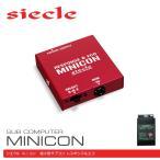 [siecle] シエクル MINICON ミニコン ジムニー JB23W K6A(ターボ) 02.01〜04.09 4型