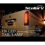 【流れるウインカー】 ステラファイブ ≪200系ハイエース 【ストリームモデル】 136LEDテールランプ≫