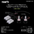 TOM'S トムス LEDヘッドランプバルブ ≪ハイビーム用 純正規格:HB3≫ 【 ヴェルファイア  [ANH20.25W/GGH20.25W] (H23.11〜H27.1) 】