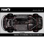 TOM'S (トムス) メンバーブレース クラウンアスリート [GRS214/210] H24.12〜 #GR-FSE (フロント用)