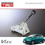[TRD] クイックシフトレバーセット ヴィッツ NCP131 10/12〜14/04 MT車
