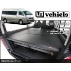 [UIvehicle] ≪マルチウェイワゴンベッドキット (レザー)≫ 【ハイエースワゴン 200ワイド (1〜4型) [GL パワースライドドア有り] 送料注意